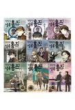명탐정 셜록 홈즈(국일아이) 시리즈 9권 세트