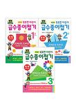 NEW 똑똑한 어린이 급수종이접기 1급~3급 전3권 세트(색종이 증정)