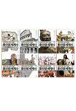 교양으로 읽는 용선생 세계사 1~6권 세트 : 부록 세계사연표포함 (캐릭터문구세트+노트1권 증정) : 고대 문