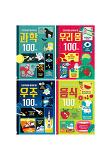 초등학생이 알아야 할 100가지 시리즈 1~4권 세트(문구세트 증정) : 과학+우리 몸+우주+음식
