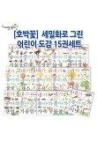호박꽃 세밀화로 그린 어린이 도감 15권(4~7세)