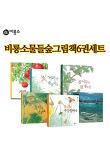 비룡소물들숲그림책6권세트