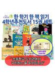 상품권5000원증정/ 한 학기 한 책 읽기 4학년 추천도서 15권세트