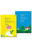 초등학생을 위한 그림책 함께하는 세상 세트(전2권)/행복이 행복해지기위해+평화가 평화롭기위해/뜨인돌어