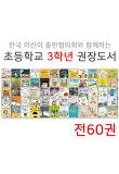 어출협 초등학교 3학년 권장도서 세트(전60권)