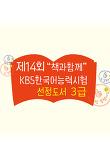 2017 제14회 책과함께 KBS 한국어 능력시험 3급 선정도서 초등 5~6학년(전12권)