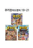 [이쁜자증정][서울문화사]쿠키런 어드벤처 시리즈 19번-21번 (최신간3권)