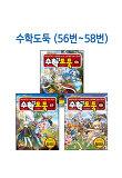 [이쁜자증정][서울문화사]코믹 메이플 스토리 수학도둑 56번-58번