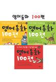 [색종이증정][애플비]영어동화 100편 (전 3권)-각권별CD포함