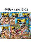 [고급셀카봉증정][서울문화사]쿠키런 어드벤처 시리즈 13번-22번 전10권