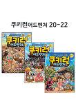 [노트2권증정][서울문화사]쿠키런 어드벤처 시리즈 20번-22번 전3권