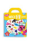핑크퐁 바다동물 스티커