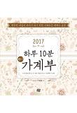 하루 10분 핸디 가계부(2017)