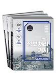 정보처리기사(산업기사 포함) 실기 기본서 세트(2017)