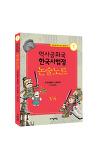 역사공화국 한국사법정 논술 노트. 1