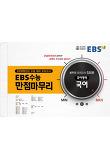 EBS 수능 만점마무리-국어영역 국어(2018)(봉투형 모의고사)