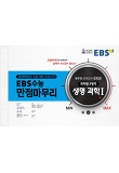 EBS 수능 만점마무리 봉투형 모의고사 - 생명과학 1 (2017/ 8절)
