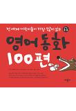 영어동화 100편