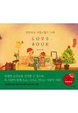 편안하고 사랑스럽고 그래 Love Book(크리스마스 한정 리커버 에디션)