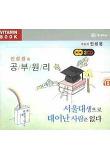 서울대생으로 태어난 사람은 없다(CD)