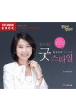 굿스타일(CD)