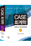 CASE회계학(IFRS 중급회계)(하)