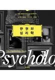한 권의 심리학