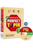 토픽 한국어능력시험 PERFECT TOPIK Ⅱ + 쓰기 SET