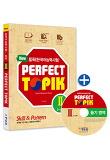 토픽 한국어능력시험 PERFECT TOPIK. 2