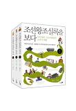조선왕조실록을 보다 전3권 완간세트
