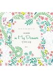 수채 컬러링북 인 마이 드림(In My Dream)