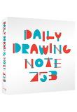 데일리 드로잉 노트 753(Daily Drawing Note)