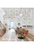 어반 하우스(The Urban House)