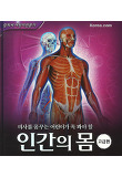인간의 몸: 고급편