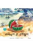태국에서 온 수박돌이