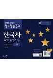 큰별쌤 최태성의 별별 한국사 한국사능력검정시험 고급(1.2급)-상(2017)
