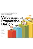 밸류 프로포지션 디자인(Value Proposition Design)