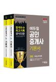 공인중개사 1차 기본서 세트(2018)