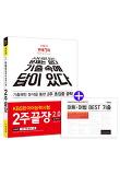 KBS한국어능력시험 2주 끝장 2.0