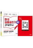한국실용글쓰기 2주끝장 2.0-변경된 출제기준& 유형 반영