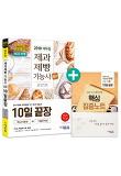에듀윌 제과제빵 기능사 필기 10일 끝장(2018)