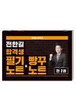 전한길 한국사 합격생 필기노트+빵꾸노트(2018)