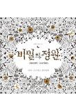 비밀의 정원-안티-스트레스 컬러링북