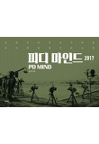 피디 마인드(PD Mind)(2017)