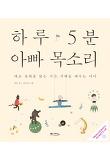 하루 5분 아빠 목소리-태교 동화를 읽는 시간 지혜를 배우는 아이