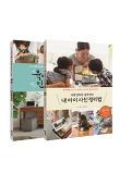 육아 수납 베스트 2권 세트