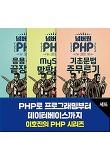이호진의 PHP 시리즈 세트(전3권)