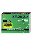 신한은행 NCS 필기시험 봉투모의고사(520문항 4회분)(2018)