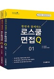 황변과 함께하는 로스쿨 면접Q 1,2권 세트(전2권)(2019)