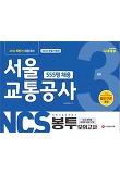 2018 NCS 서울교통공사 직업기초능력평가 봉투모의고사 3회분